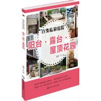百变私家庭院.阳台・露台・屋顶花园