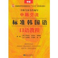 中韩交流――标准韩国语口语教程(中级)