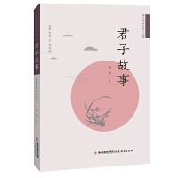 君子故事(君子与时代新人丛书)