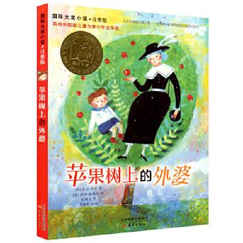 苹果树上的外婆 国际大奖小说注音版 世界经典童话故事 儿童文学成长励志校园幻想小说 8-12岁一二三四年级小学生课外阅读书籍