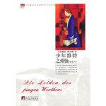 【二手旧书9成新】少年维特之烦恼(世界文学名著) 歌德(Goethe.J.W.V.) 中央编译出版社 97875117