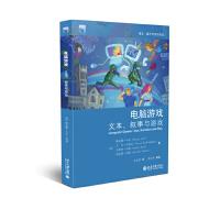 电脑游戏:文本、叙事与游戏