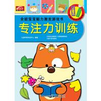全能宝宝脑力激发游戏书-专注力训练