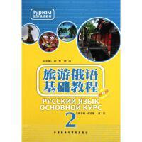 旅游俄语基础教程 2 外语教学与研究出版社