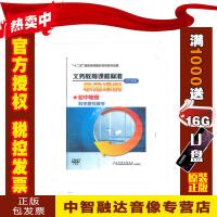 正版包票义务教课程标准2011年版示范课例 初中物理 探究教学 3DVD