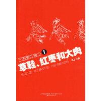 三国事件簿之1:草鞋、红枣和大肉那少万卷出版公司9787547001295