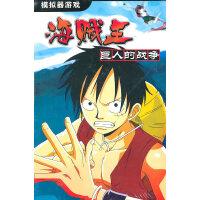 海贼王巨人的战争(DVD)(游戏)