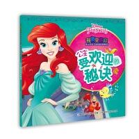 我更受欢迎迪士尼亲子情商教育图画书-公主受欢迎的秘诀