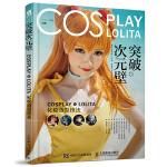 突破次元壁 COSPLAY LOLITA化妆造型技法