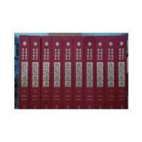 英国国家图书馆藏敦煌遗书(11-20册 8开精装 全十册 原箱装)