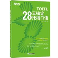 【官方正版】28天搞定托福口语 TOEFL考试口语 出国留学toefl英语考试听力阅读口语训练习【新东方专营店】