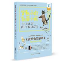 彼得兔故事集:穿靴子的凯蒂小姐(买英文本赠中文本,内附双语朗读光盘)