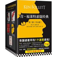通宵小说大师肯・福莱特悬疑经典第三辑(套装共5册)