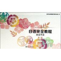 日语完全教程:单词手册(第1册) 日语完全教程编写委员会