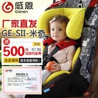 感恩米奇定制款儿童安全座椅isofix接口宝宝汽车座椅9个月-12岁