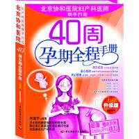 40周孕期全程手册(赠送超值《孕妈咪10月怀胎大事录》别册) 徐蕴华 中国轻工业出版社 9787501949144