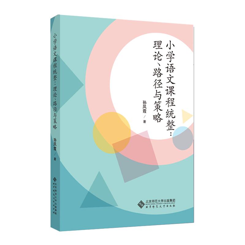小学语文教学课程统整:理论、路径与策略