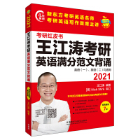 2021王江涛考研英语满分范文背诵(苹果英语考研红皮书)