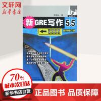 新GRE写作5.5(*修订版) 外语教学与研究出版社