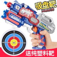 儿童软弹枪 仿真手动安全吸盘射击可发射器软子弹男孩玩具套装6岁