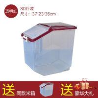 厨房收纳30斤20斤米缸塑料密封大米面粉装米桶储米箱10kg