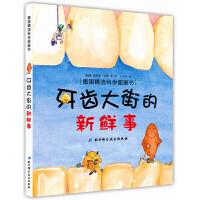 牙齿大街的新鲜事 引导孩子认真刷牙认识牙齿的重要性 学会保护牙齿健康 低幼儿童绘本书籍0-2-3-4-5-6岁