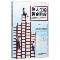 北京工艺美术出版社 你人生的黄金阶段