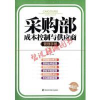 【旧书二手书9成新】采购部成本控制与供应商管理手册(实用版)