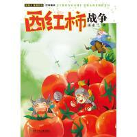汤素兰奇迹系列・注音童话:西红柿战争