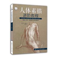 人体素描进阶教程---西方经典美术技法译丛-W