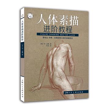 人体素描进阶教程---西方经典美术技法译丛-W 图解120余幅包括达·芬奇、拉斐尔、伦勃朗等大师的经典之作,学习古典主义大师的素描技法!5个步骤详尽的绘制图,加强对人体素描核心概念的理解!