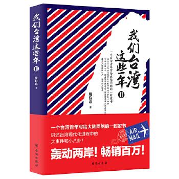 我们台湾这些年Ⅱ(新版):百万畅销书《我们台湾这些年Ⅰ》姊妹篇!一个台湾青年写给14亿大陆同胞的一封家书 畅销百万册的爆款图书,以一个台湾平民的视角,讲述三十年来台湾现代化进程中的大事件和小八卦,分享台湾老百姓真实的日常生活和悲喜人生。