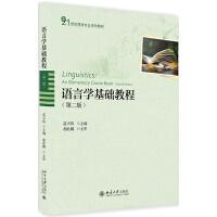 语言学基础教程(第二版)