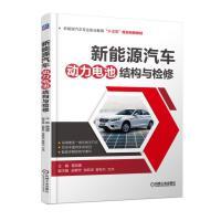 新能源汽车动力电池结构与检修