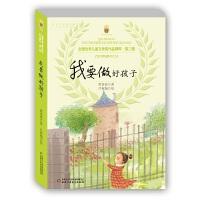 全国优秀儿童文学奖作品精粹・第二辑――我要做好孩子