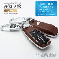于奔驰e300l钥匙套款 新e级 e200l e320l钥匙包男女