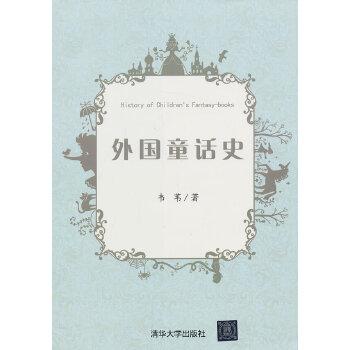 外国童话史(pdf+txt+epub+azw3+mobi电子书在线阅读下载)
