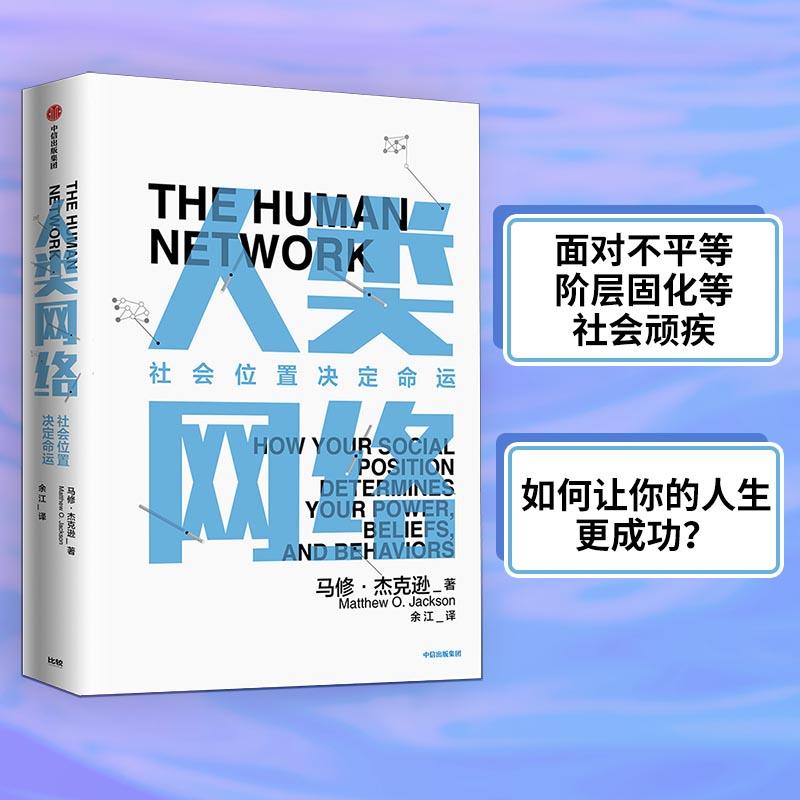 人类网络 一本全新、重磅而有趣的权威之作,马修?杰克逊对人类网络的观察与分析,结合了心理学、社会学、行为经济学等多个学科的成果,通过精彩纷呈的案例、逻辑、游戏与图示,给我们讲述人类社会网络的精彩故事。