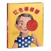 启发精选世界 绘本 红色棒棒糖儿童图画书适用于2-4-6-7岁儿童书籍读物幼儿亲子辅教 清新怡人的画面为故事增添了许多