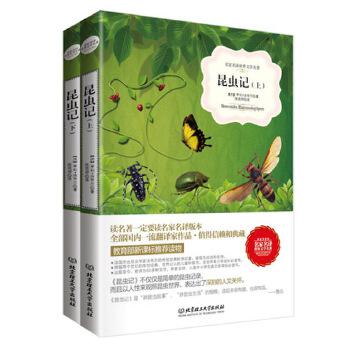 昆虫记(套装上下册) 9787568200578