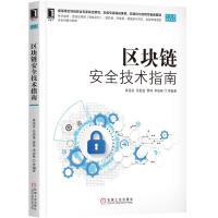 包邮 区块链安全技术指南|8021784