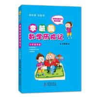 李毓佩数学历险记 小学高年级 李毓佩 海豚出版社 9787511004994
