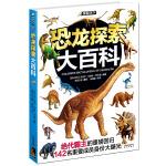 恐龙探索大百科:探秘天下