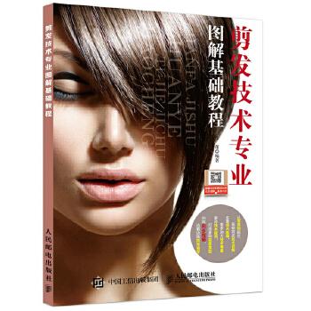 剪发技术专业图解基础教程