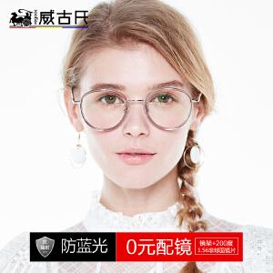 威古氏防辐射防蓝光眼镜手机电脑护目镜女近视复古圆框平光镜5112