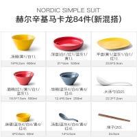 碗碟套装北欧北欧碗碟套装家用吃饭碗餐具陶瓷盘 日式碗盘筷2/4/6人 大家庭套装84件套