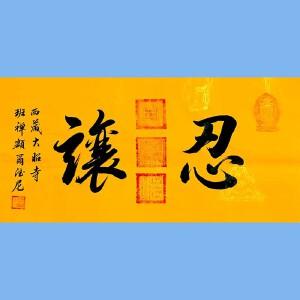 中国佛教协会副会长,中国佛教协会西藏分会第十一届理事会会长十三届全国政协委员班禅额尔德尼确吉杰布(忍让