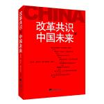 改革共识与中国未来(被国内外广泛关注,译成多种文字的畅销书《中国未来三十年》的姊妹篇.)