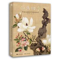 中国古典绘画中的最美花卉:如画四季
