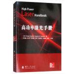 高功率激光器手册
